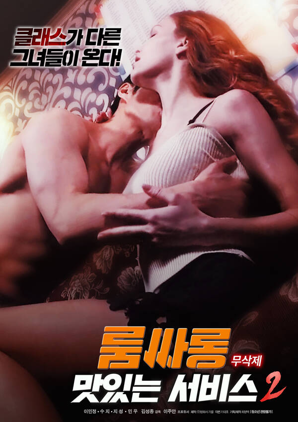 18+ Room Salon Delicious Service 2 2021 Korean Movie 720p HDRip 1GB Download