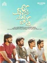 Dosth Mera Dosth (2021) HDRip Telugu Full Movie Free Download