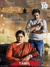 Maraivaasi (2021) HDRip Tamil (Original) Full Movie Free Download