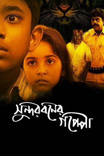 Sundarbaner Goppo 2021 Bengali Movie 480p HDRip 300MB x264 AAC