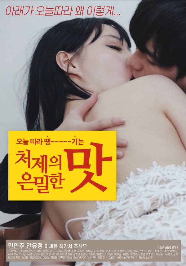 18+ Sister-in-law's Secret Taste 2021 Korean Movie 720p HDRip 700MB Download