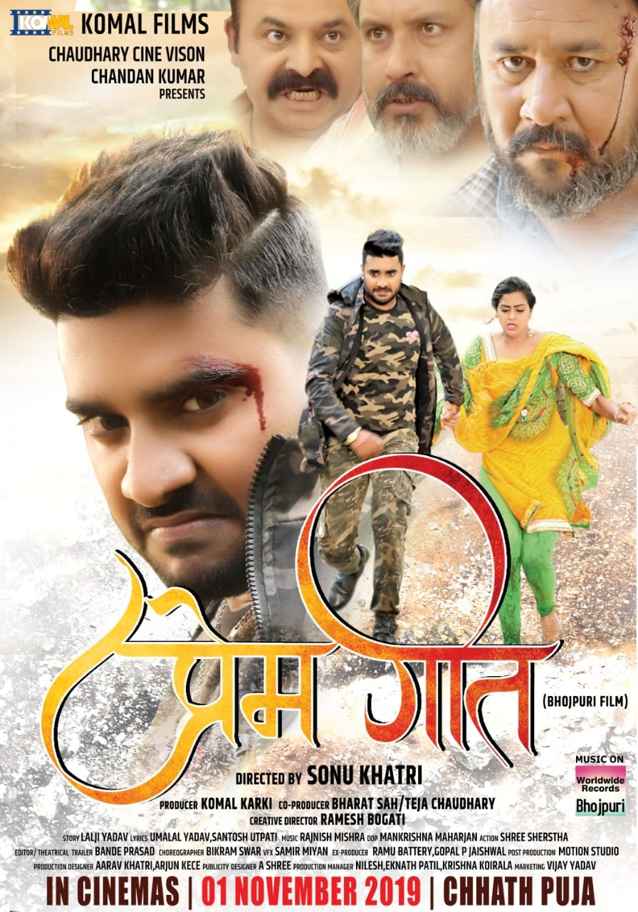 Prem Geet (2021) Bhojpuri Full Movie HDTV 400MB Download