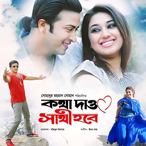 Kotha Dao Sathi Hobe 2021 Bangla Movie 720p Offical HDRip 1.1GB x264 AAC