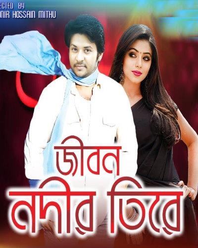 Jibon Nodir Tire 2021 Bangla Movie 720p Offical HDRip 800MB x264 AAC