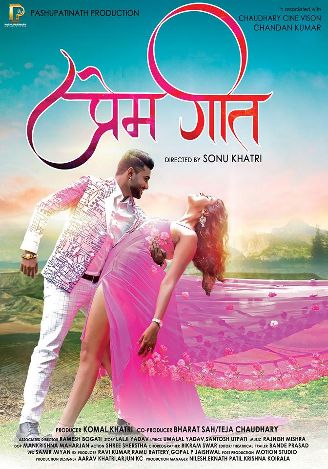 Prem Geet 2021 Bhojpuri 380MB HDTVRip Download