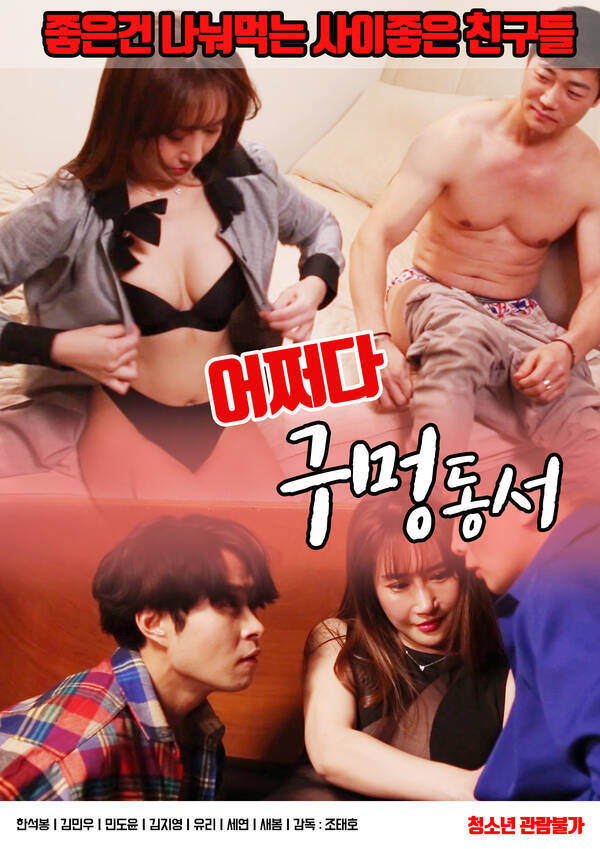 18+ Something Holes Dongseo 2021 Korean Movie 720p HDRip 442MB Download