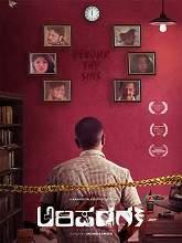 Arishadvarga (2020) HDRip Kannada Full Movie Free Download