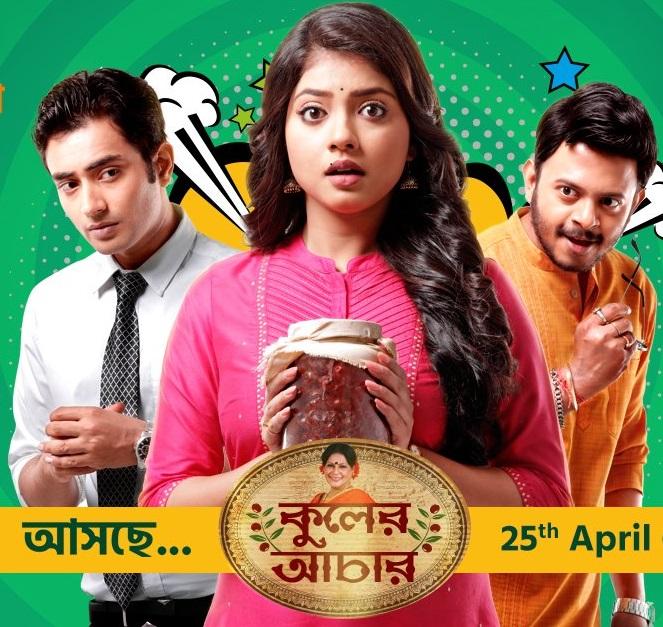 Kuler Aachar 2021 Bengali Full Movie 720p HDRip 800MB Download *Exclusive*