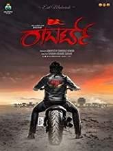 Roberrt (2021) HDRip Kannada Full Movie Free Download