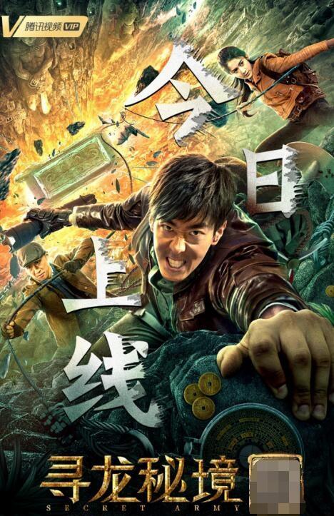 Secret Army 2021 Chinese 720p HDRip ESub 500MB Download