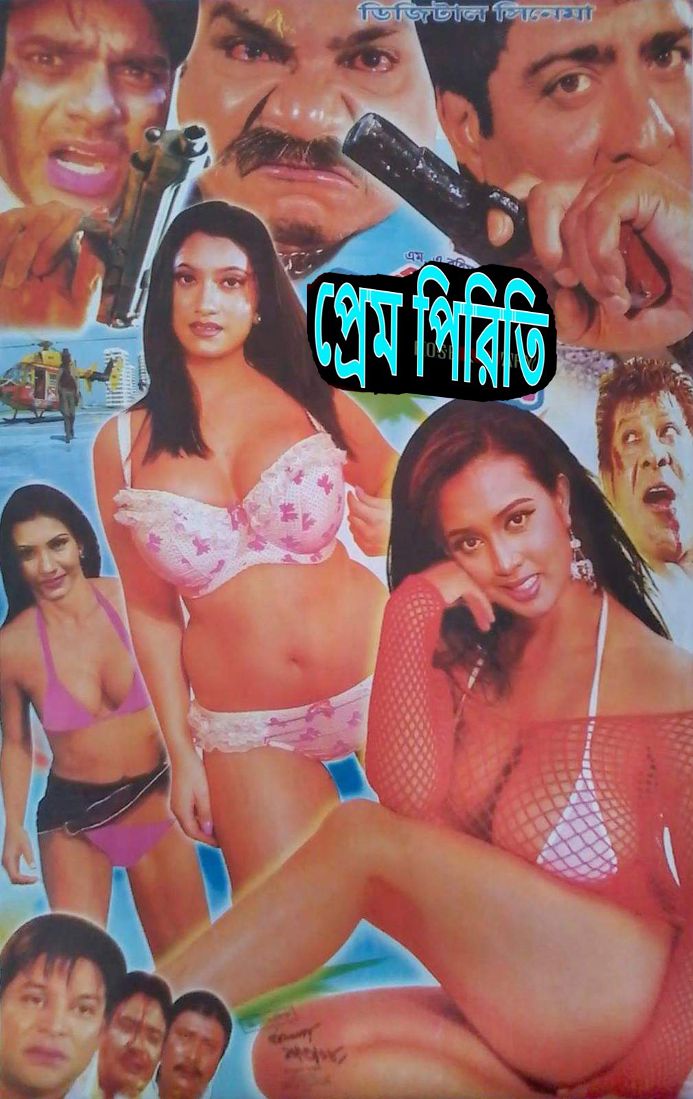 Prem Piriti 2021 Bangla Hot Movie 720p HDRip 1GB x264 AAC