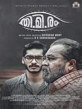 Thimiram (2021) HDRip Malayalam Full Movie Free Download