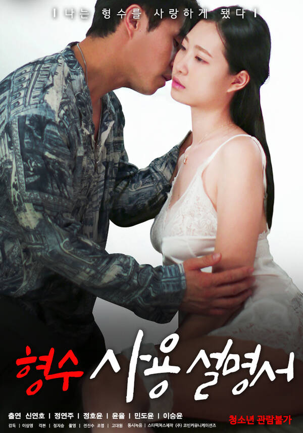 18+ Sister in law's manual 2021 Korean Full Movie 720p HDRip 555MB Download