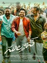 Sulthan (2021) HDRip Telugu (Original Version) Full Movie Free Download