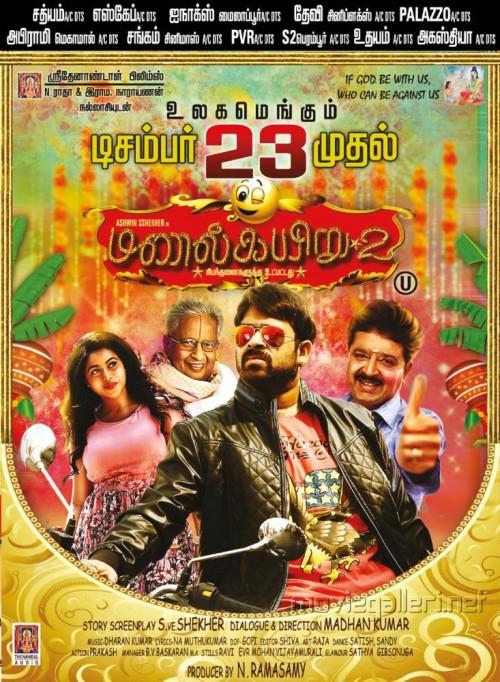 Kismatwala (Manal Kayiru 2) Screen Shot 1