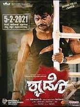 Shadow (2021) HDRip Kannada Full Movie Free Download