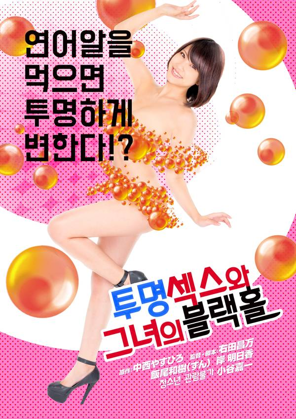 18+ Transparent Sex And Her Black Hole 2021 Korean Movie 720p HDRip 491MB Download