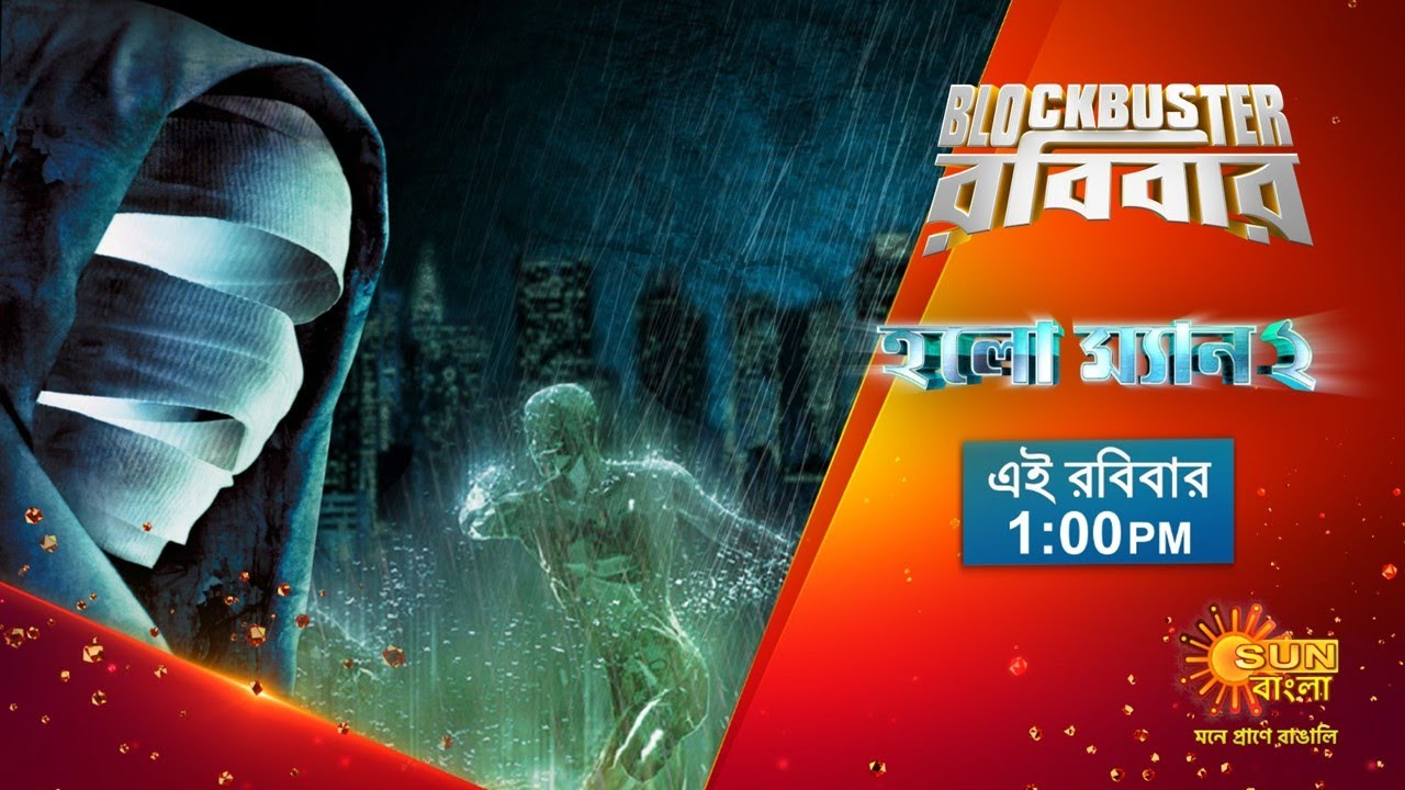 Hollow Man 2 2021 Bangla Dubbed Movie 480p HDRip 300MB MKV *Sun Bangla Exclusive*