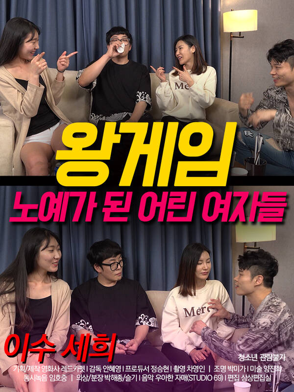 18+ Young women who became slaves to the king game 2021 Korean Movie 720p HDRip 482MB Download