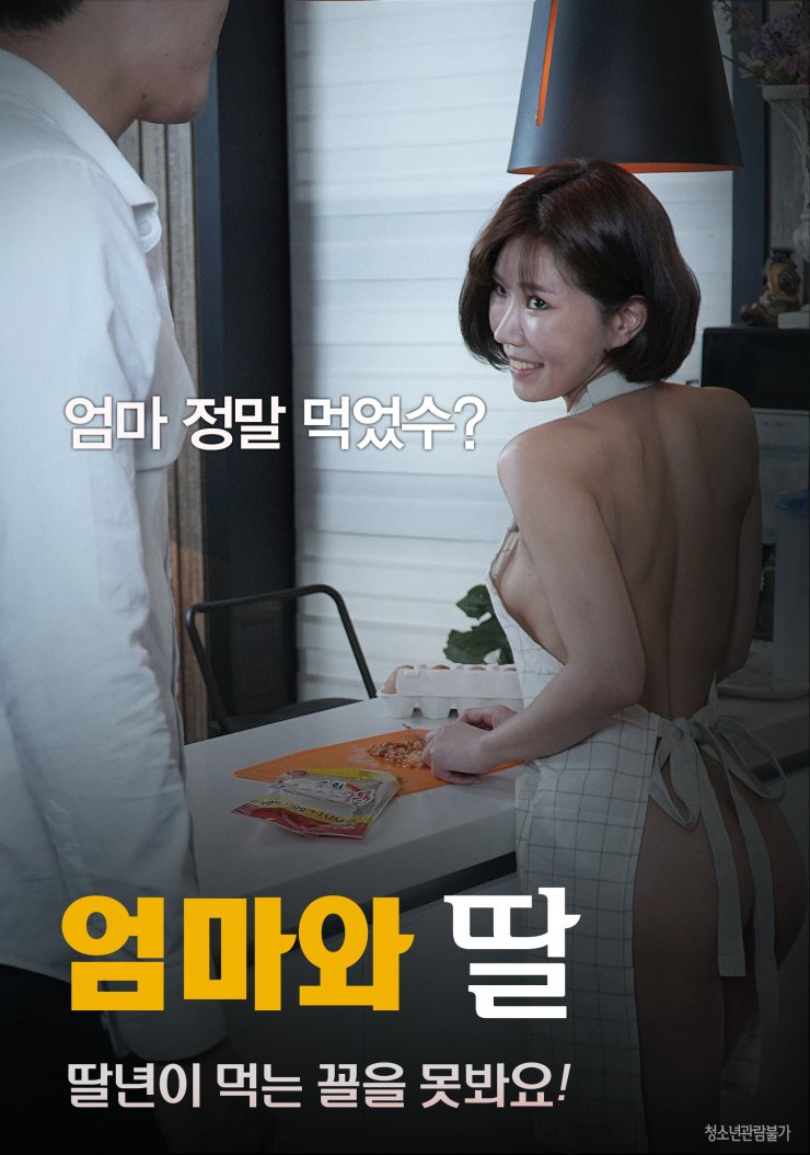 18+ Mother and daughter car center 2021 Korean Movie 720p HDRip 600MB Download