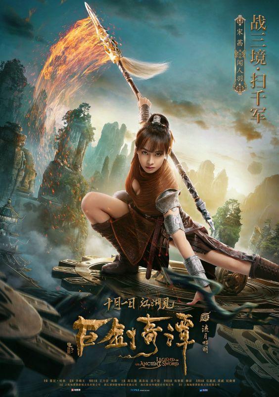 Legend of the Ancient Sword Screen Shot 1