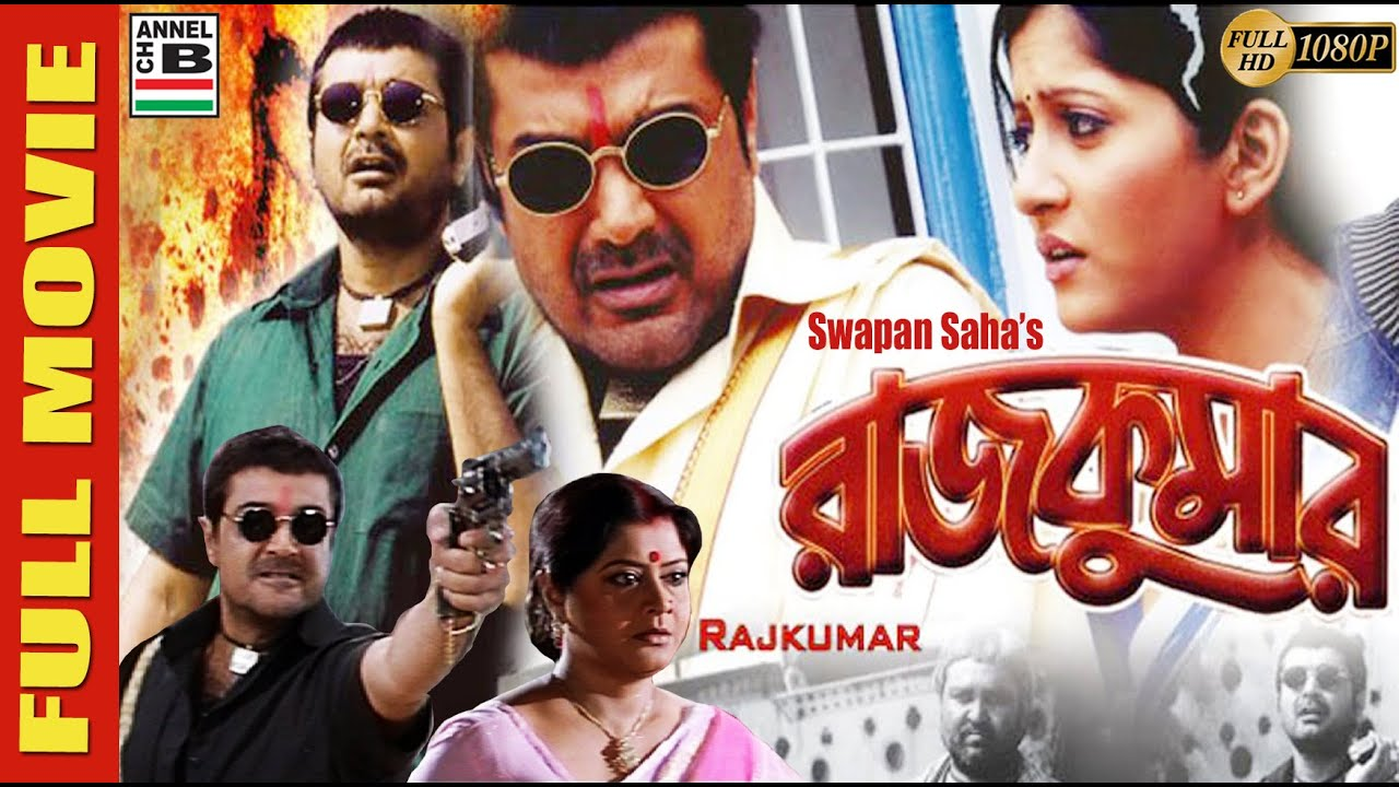 Rajkumar 2021 Bengali Full Movie 720p HDRip 900MB x264 AAC