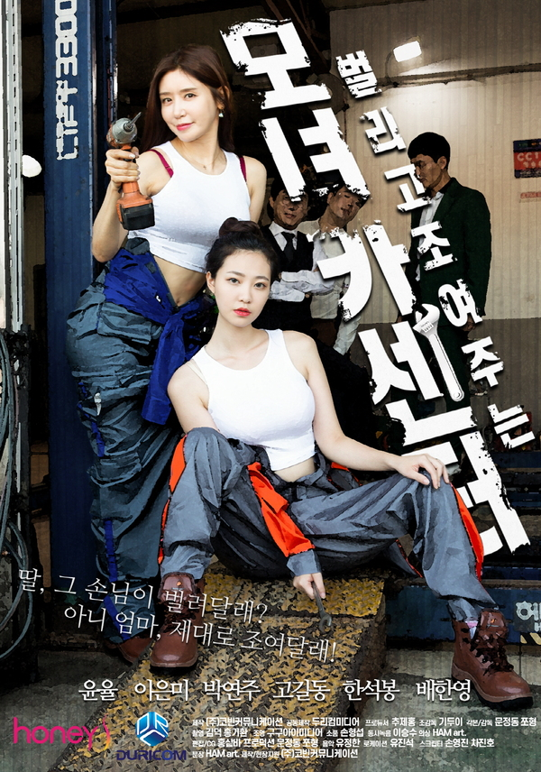 18+ Momyeo Car Center 2021 Korean Movie 720p HDRip 600MB Download