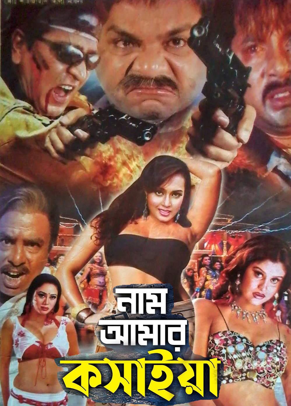 Nam Amar Kosaiya 2021 Bangla Hot Movie 720p HDRip 900MB x264 AAC