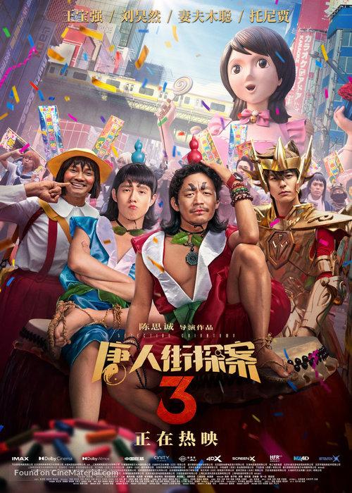 Detective Chinatown 3 2021 Chinese 720p HDRip HC-ESub 900MB Download