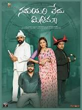 Samayam Ledhu Mithrama (2021) HDRip Telugu Full Movie Free Download