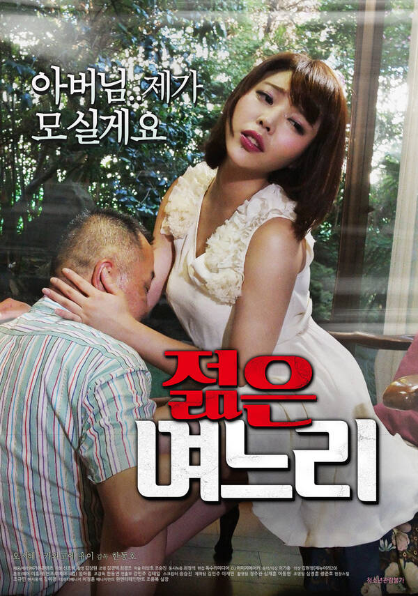 18+ Young daughter-in-law (unremoved) 2021 Korean Movie 720p HDRip 600MB Download