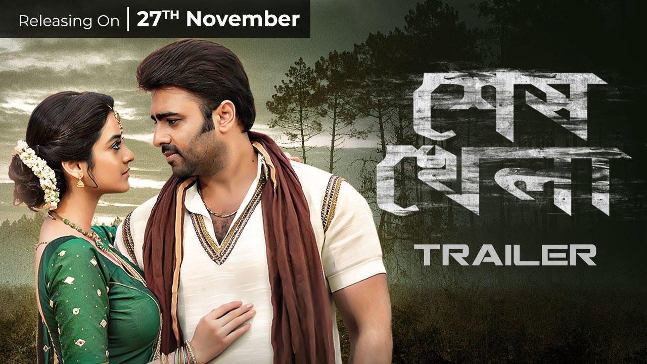 Shesh Khela 2021 Bangla Dubbed Full Movie 720p HDRip 2GB NO ADDS