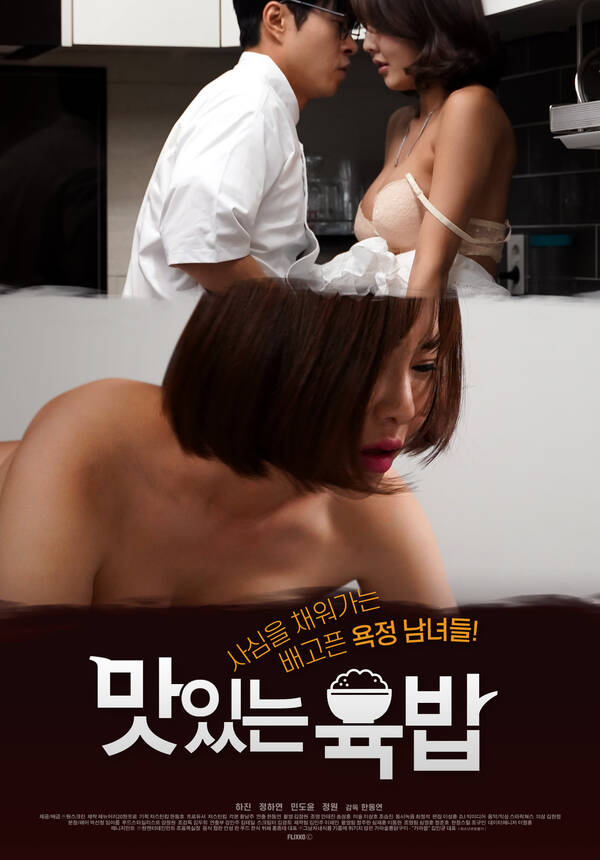 18+ Delicious six rice 2021 Korean Movie 720p HDRip 502MB Download