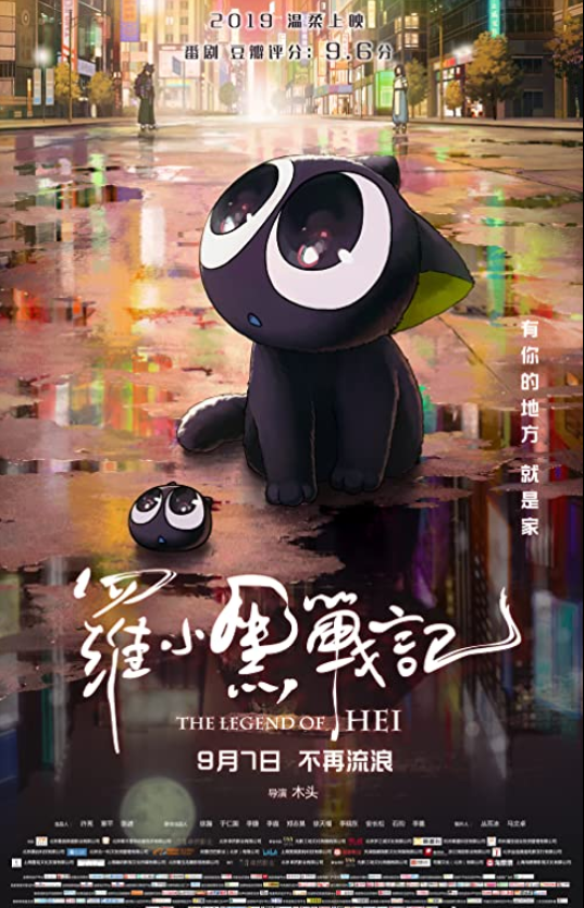 The Legend of Hei 2021 English 720p BluRay 800MB Download