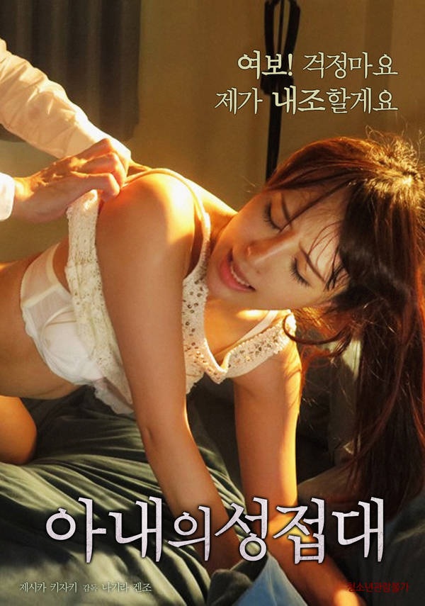 18+ Wife's sexual entertainment 2021 Korean Movie 720p HDRip 527MB Download