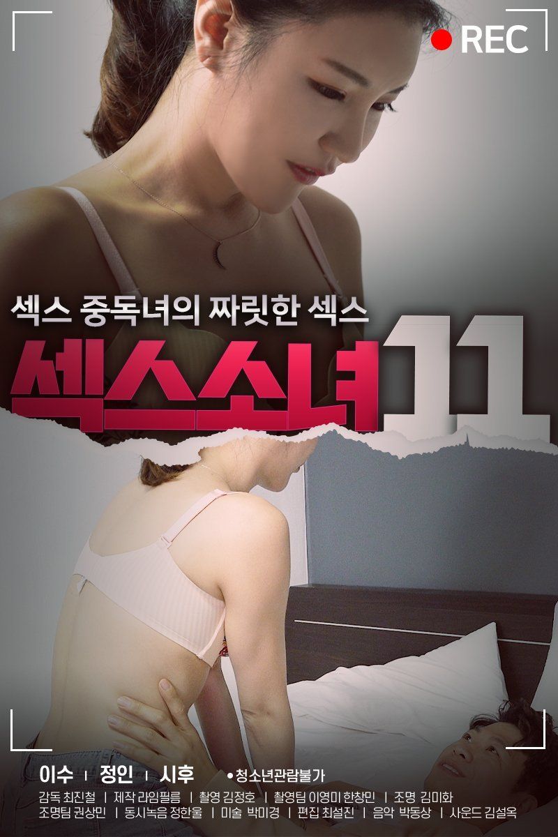 18+ Sex girl 11 2021 Korean Hot Movie 720p HDRip 600MB x264 AAC