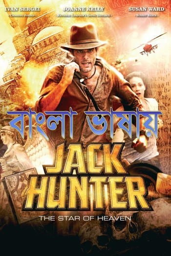 Jack Hunter And The Star Of Heaven 2021 Bengali Dubbed Movie 720p HDRip 800MB x264 AAC