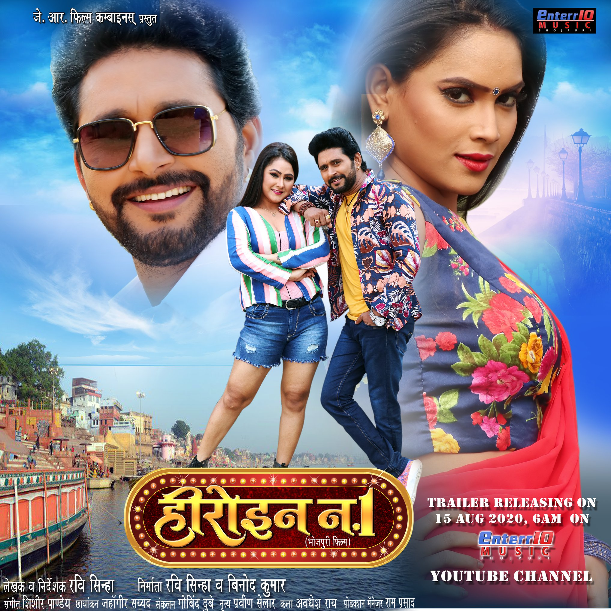 Heroin No 1 2021 Bhojpuri Full Movie 380MB HDTVRip Download