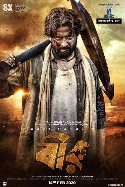 Bir (2021) Bangali Full Movie 480p HDRip 500MB Download