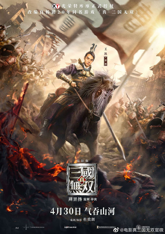 Dynasty Warriors (2021) Chinese HDRip H264 AAC 400MB ESub