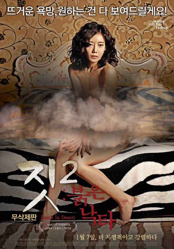 18+ Jit 2 Red Camel (No Deleted) 2021 Korean Movie 720p HDRip 573MB Download
