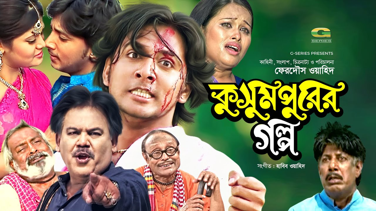 Kushumpurer Golpo 2021 Bangla Full Movie 720p HDRip 900MB x264 AAC Download