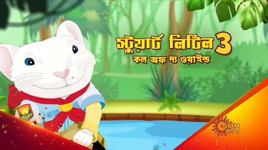 Stuart Little 2 & 3 2021 Bangla Dubbed Movie 480p HDRip 350MB Download 100% ORG