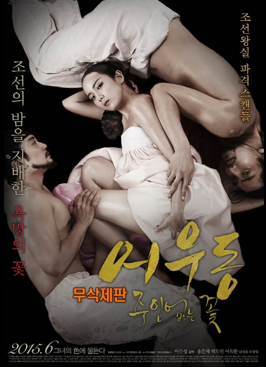18+ Udon Flowers without owners 2021 Korean Movie 720p HDRip 741MB Download