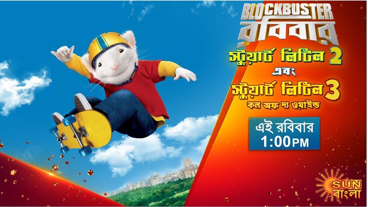 Stuart Little 2 & 3 (2021) Bangla Dubbed Movie 720p HDRip 1.1GB Download