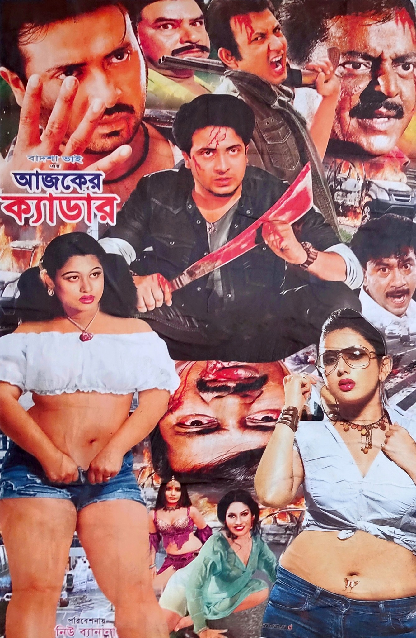 Ajker Kadar 2021 Bangla Hot Movie 720p HDRip 900MB Download
