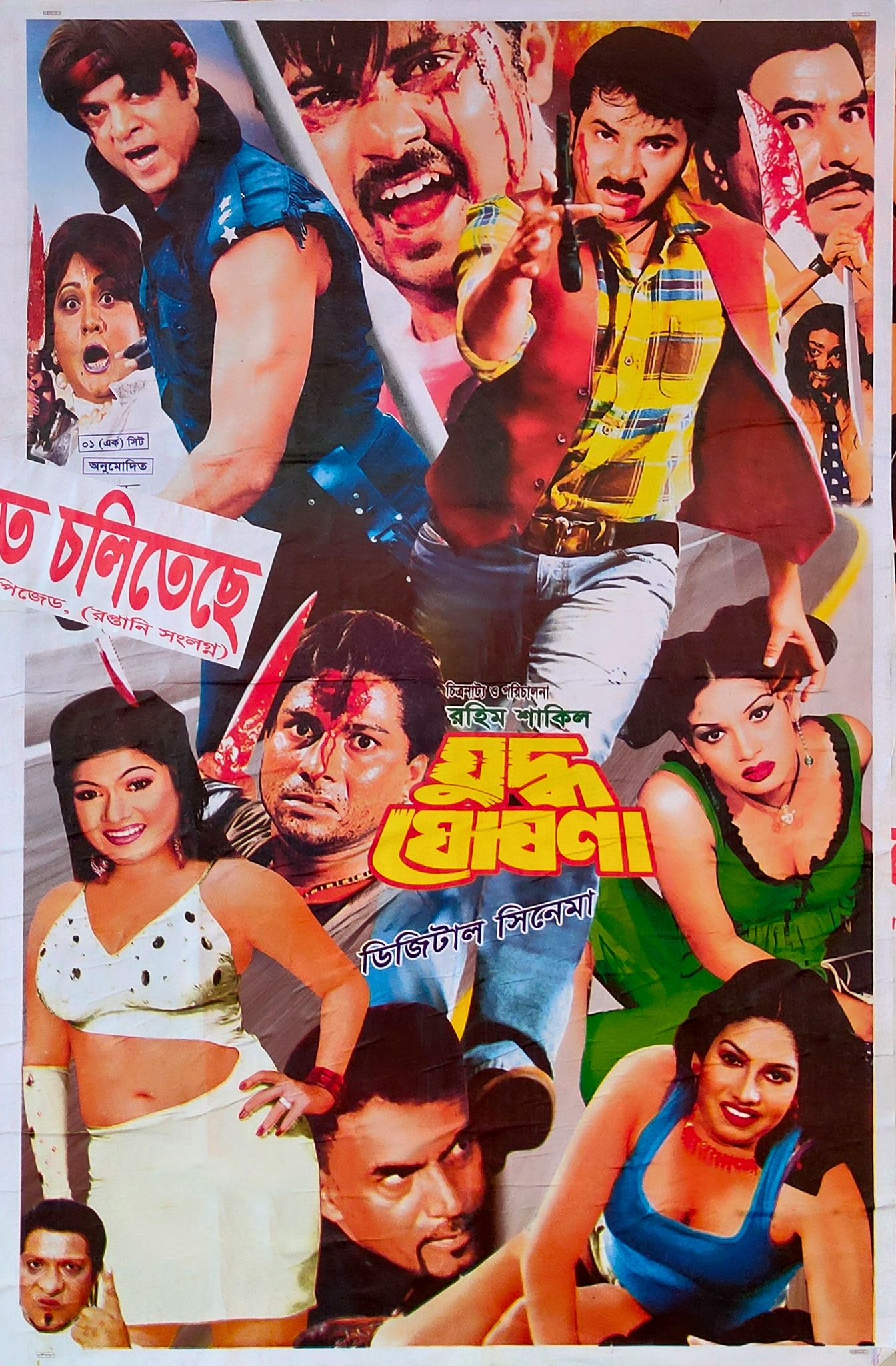 Judho Ghosona 2021 Bangla Hot Movie 720p HDRip 900MB Download