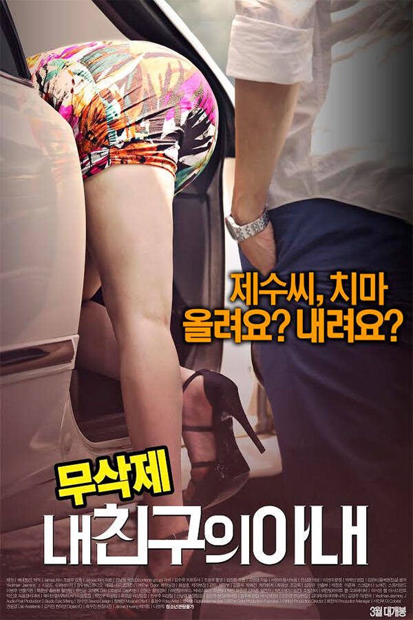 18+ My friend's wife (unremoved) 2021 Korean Movie 720p HDRip 615MB Download