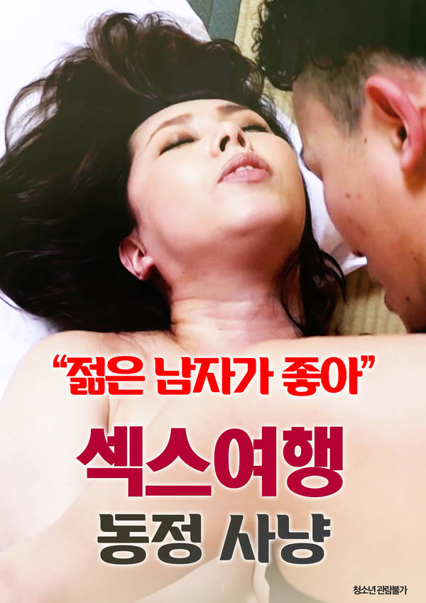 18+ Sex Trip Pity Hunt 2021 Korean Movie 720p HDRip 425MB Download