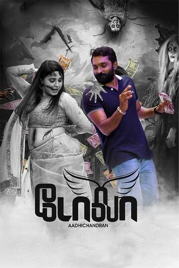 Dola 2021 Tamil Movie 720p HDRip 1.04GB Download